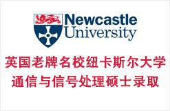 英国著名老牌名校纽卡斯尔大学通信与信号处理硕士录取