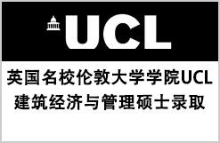 英国名校伦敦大学学院UCL建筑经济与管理硕士录取
