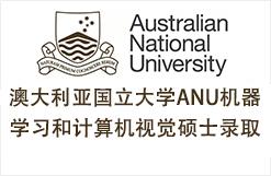 澳大利亚国立大学ANU机器学习和计算机视觉硕士录取