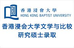 香港浸会大学文学与比较研究硕士录取