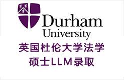 英国杜伦大学法学硕士LLM录取