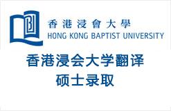 香港浸会大学翻译硕士录取