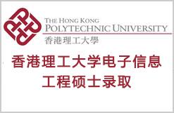 香港理工大学电子信息工程硕士录取
