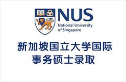 新加坡国立大学国际事务硕士录取