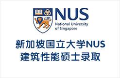 新加坡国立大学NUS建筑性能硕士录取