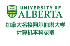 加拿大名校阿尔伯塔大学计算机本科录取