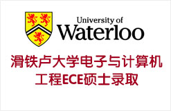 滑铁卢大学电子与计算机工程ECE硕士录取
