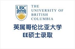 英属哥伦比亚大学EE硕士录取