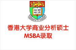 香港大学商业分析硕士MSBA录取