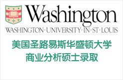 美国圣路易斯华盛顿大学商业分析硕士录取