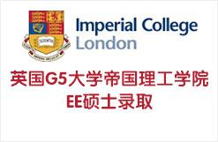 英国G5精英大学帝国理工学院EE硕士录取