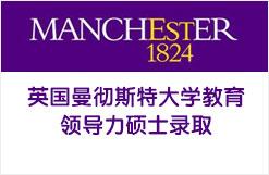 英国曼彻斯特大学教育领导力硕士录取
