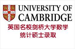 英国名校剑桥大学数学统计硕士录取
