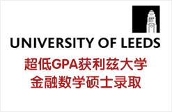 超低GPA获利兹大学金融数学硕士录取