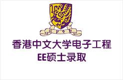 香港中文大学电子工程EE硕士录取