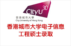 香港城市大学电子信息工程硕士录取
