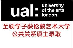 至领学子获UAL伦敦艺术大学公共关系硕士录取