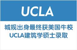 历时122天,惊心动魄大逆转:城规出身最终获美国牛校UCLA建筑学硕士录取