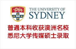 普通本科收获澳洲名校悉尼大学传媒硕士录取