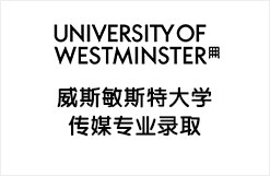 威斯敏斯特大学传媒专业录取