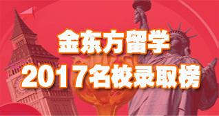 2017年金东方留学名校录取榜
