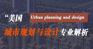 美国留学城市规划与设计专业解析