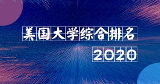 2020年USNews美国大学专业排名