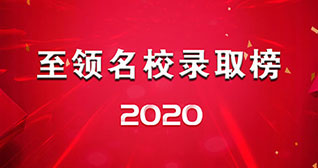 2020至领留学名校录取榜